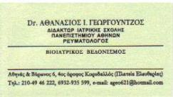 ΡΕΥΜΑΤΟΛΟΓΟΣ ΚΟΡΥΔΑΛΛΟ ΓΕΩΡΓΟΥΝΤΖΟΣ ΑΘΑΝΑΣΙΟΣ