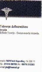 ΓΕΝΙΚΟΣ ΙΑΤΡΟΣ ΠΕΡΙΓΙΑΛΙ ΚΟΡΙΝΘΙΑΣ ΔΙΔΑΣΚΑΛΟΥ ΙΩΑΝΝΗΣ
