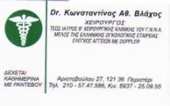 ΧΕΙΡΟΥΡΓΟΣ ΠΕΡΙΣΤΕΡΙ ΒΛΑΧΟΣ ΚΩΝΣΤΑΝΤΙΝΟΣ