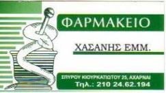 ΦΑΡΜΑΚΕΙΟ ΑΧΑΡΝΑΙ ΧΑΣΑΝΗΣ ΕΜΜΑΝΟΥΗΛ