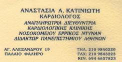 ΚΑΡΔΙΟΛΟΓΟΣ ΠΑΛΑΙΟ ΦΑΛΗΡΟ ΚΑΤΙΝΙΩΤΗ ΑΝΑΣΤΑΣΙΑ