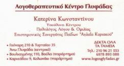 ΛΟΓΟΘΕΡΑΠΕΥΤΙΚΟ ΚΕΝΤΡΟ ΓΛΥΦΑΔΑΣ ΚΩΝΣΤΑΝΤΙΝΟΥ ΚΑΤΕΡΙΝΑ