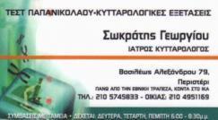 ΚΥΤΤΑΡΟΛΟΓΟΣ ΠΕΡΙΣΤΕΡΙ ΣΩΚΡΑΤΗΣ ΓΕΩΡΓΙΟΥ