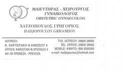 ΓΥΝΑΙΚΟΛΟΓΟΣ ΧΕΙΡΟΥΡΓΟΣ ΜΑΙΕΥΤΗΡΑΣ ΠΡΕΒΕΖΑ ΧΑΤΖΟΠΟΥΛΟΣ ΓΡΗΓΟΡΗΣ