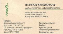 ΔΕΡΜΑΤΟΛΟΓΟΣ ΚΕΡΑΤΣΙΝΙ ΚΥΡΙΑΚΟΥΛΗΣ ΓΕΩΡΓΙΟΣ