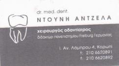 ΧΕΙΡΟΥΡΓΟΣ ΟΔΟΝΤΙΑΤΡΟΣ ΚΟΡΩΠΙ ΝΤΟΥΝΗ ΑΝΤΖΕΛΑ