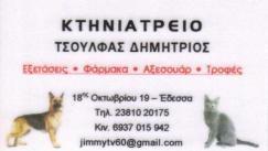 ΚΤΗΝΙΑΤΡΕΙΟ ΕΔΕΣΣΑ ΠΕΛΛΑΣ ΤΣΟΥΛΦΑΣ ΔΗΜΗΤΡΙΟΣ