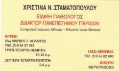 ΕΙΔΙΚΗ ΠΑΘΟΛΟΓΟΣ ΧΡΙΣΤΙΝΑ Ν. ΣΤΑΜΑΤΟΠΟΥΛΟΥ