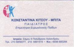 ΠΑΙΔΙΑΤΡΟΣ ΧΑΛΑΝΔΡΙ ΚΙΤΣΟΥ ΚΩΝΣΤΑΝΤΙΝΑ