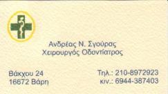 ΟΔΟΝΤΙΑΤΡΟΣ ΒΑΡΗ ΣΓΟΥΡΑΣ ΑΝΔΡΕΑΣ