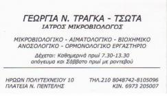 ΜΙΚΡΟΒΙΟΛΟΓΟΣ ΝΕΑ ΠΕΝΤΕΛΗ ΤΡΑΓΚΑ - ΤΣΩΤΑ ΓΕΩΡΓΙΑ