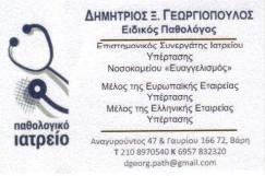 ΠΑΘΟΛΟΓΟΣ ΒΑΡΗ ΔΗΜΗΤΡΙΟΣ ΓΕΩΡΓΙΟΠΟΥΛΟΣ