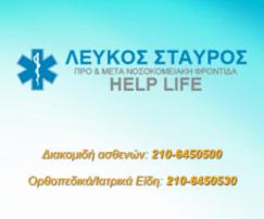 ΟΡΘΟΠEΔΙΚΑ ΕΙΔΗ ΓΑΛΑΤΣΙ ΛΕΥΚΟΣ ΣΤΑΥΡΟΣ HELP LIFE