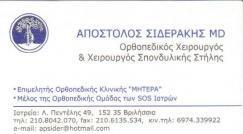 ΧΕΙΡΟΥΡΓΟΣ ΟΡΘΟΠΕΔΙΚΟΣ ΒΡΙΛΗΣΣΙΑ ΑΠΟΣΤΟΛΟΣ ΣΙΔΕΡΑΚΗΣ