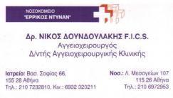 ΑΓΓΕΙΟΧΕΙΡΟΥΡΓΟΣ ΑΘΗΝΑ ΔΟΥΝΔΟΥΛΑΚΗΣ ΝΙΚΟΛΑΟΣ