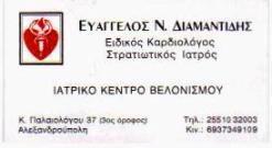 ΕΙΔΙΚΟΣ ΚΑΡΔΙΟΛΟΓΟΣ ΑΛΕΞΑΝΔΡΟΥΠΟΛΗ ΕΒΡΟΣ ΔΙΑΜΑΝΤΙΔΗΣ ΕΥΑΓΓΕΛΟΣ