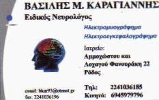 ΕΙΔΙΚΟΣ ΝΕΥΡΟΛΟΓΟΣ ΡΟΔΟ ΚΑΡΑΓΙΑΝΝΗΣ ΒΑΣΙΛΗΣ