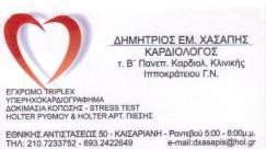Ραντεβού καρδιολόγος