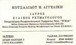 ΡΕΥΜΑΤΟΛΟΓΟΣ ΚΑΛΛΙΘΕΑ ΚΟΤΣΑΛΙΔΟΥ ΑΓΓΕΛΙΚΗ