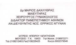 ΜΑΙΕΥΤΗΡΑΣ - ΧΕΙΡΟΥΡΓΟΣ ΓΥΝΑΙΚΟΛΟΓΟΣ ΑΘΗΝΑ ΜΑΡΙΟΣ ΔΑΧΛΥΘΡΑΣ