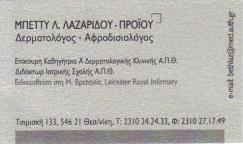 ΔΕΡΜΑΤΟΛΟΓΟΣ ΑΦΡΟΔΙΣΙΟΛΟΓΟΣ ΘΕΣΣΑΛΟΝΙΚΗ ΛΑΖΑΡΙΔΟΥ ΜΠΕΤΤΥ