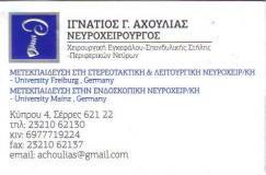 ΝΕΥΡΟΧΕΙΡΟΥΡΓΟΙ ΙΑΤΡΟΙ ΣΕΡΡΕΣ ΑΧΟΥΛΙΑΣ ΙΓΝΑΤΙΟΣ