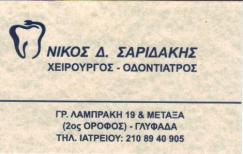 ΧΕΙΡΟΥΡΓΟΙ ΟΔΟΝΤΙΑΤΡΟΙ ΓΛΥΦΑΔΑ ΝΙΚΟΛΑΟΣ ΣΑΡΙΔΑΚΗΣ