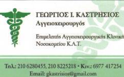 ΑΓΓΕΙΟΧΕΙΡΟΥΡΓΟΣ ΚΗΦΙΣΙΑ ΚΑΣΤΡΗΣΙΟΣ ΓΕΩΡΓΙΟΣ