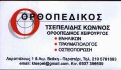 ΟΡΘΟΠΕΔΙΚΟΣ ΠΕΡΙΣΤΕΡΙ ΤΣΕΠΕΛΙΔΗΣ ΚΩΝΣΤΑΝΤΙΝΟΣ