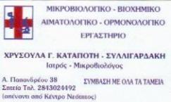 ΜΙΚΡΟΒΙΟΛΟΓΟΙ ΣΗΤΕΙΑ ΛΑΣΙΘΙΟΥ ΧΡΥΣΟΥΛΑ ΚΑΤΑΠΑΤΗ - ΣΥΛΛΙΓΑΡΔΑΚΗ