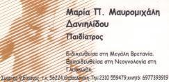 ΠΑΙΔΙΑΤΡΟΙ ΕΥΟΣΜΟΣ ΘΕΣΣΑΛΟΝΙΚΗ ΜΑΡΙΑ ΜΑΥΡΟΜΙΧΑΛΗ ΔΑΝΙΗΛΙΔΟΥ