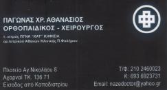 ΧΕΙΡΟΥΡΓΟΙ ΟΡΘΟΠΕΔΙΚΟΙ ΑΧΑΡΝΕΣ ΠΑΓΩΝΑΣ ΑΘΑΝΑΣΙΟΣ