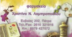 NONAKRIS PHARMACY ΦΑΡΜΑΚΕΙΑ ΦΑΡΜΑΚΕΙΟ ΠΑΤΡΑ ΛΑΜΠΡΟΠΟΥΛΟΥ ΧΡΙΣΤΙΝΑ