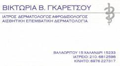 ΔΕΡΜΑΤΟΛΟΓΟΙ ΑΦΡΟΔΙΣΙΟΛΟΓΟΙ ΔΕΡΜΑΤΟΛΟΓΟΣ ΑΦΡΟΔΙΣΙΟΛΟΓΟΣ ΧΑΛΑΝΔΡΙ ΓΚΑΡΕΤΣΟΥ ΒΙΚΤΩΡΙΑ
