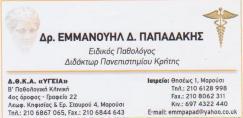 ΠΑΘΟΛΟΓΟΙ ΜΑΡΟΥΣΙ ΠΑΘΟΛΟΓΟΣ ΜΑΡΟΥΣΙ ΠΑΠΑΔΑΚΗΣ ΕΜΜΑΝΟΥΗΛ