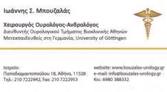 ΧΕΙΡΟΥΡΓΟΙ ΑΝΡΟΛΟΓΟΙ - ΟΥΡΟΛΟΓΟΙ ΑΝΔΡΟΛΟΓΟΣ - ΟΥΡΟΛΟΓΟΣ ΙΛΙΣΙΑ ΑΘΗΝΑ ΜΠΟΥΖΑΛΑΣ ΙΩΑΝΝΗΣ