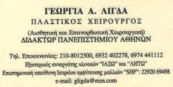 ΠΛΑΣΤΙΚΟΙ ΧΕΙΡΟΥΡΓΟΙ ΠΛΑΣΤΙΚΟΣ ΧΕΙΡΟΥΡΓΟΣ ΑΤΤΙΚΗ ΛΙΓΔΑ ΓΕΩΡΓΙΑ