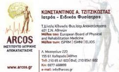ΦΥΣΙΑΤΡΟΣ ΧΟΛΑΡΓΟΣ ΤΖΙΤΖΙΚΩΣΤΑΣ ΚΩΝΣΤΑΝΤΙΝΟΣ