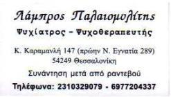 ΨΥΧΙΑΤΡΟΣ ΘΕΣΣΑΛΟΝΙΚΗ ΠΑΛΑΙΟΜΥΛΙΤΗΣ ΛΑΜΠΡΟΣ